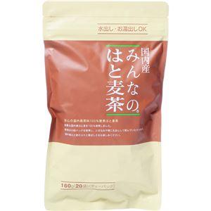 (お徳用 8セット) 国内産 みんなのはと麦茶 160g(20袋) ×8セット - 拡大画像