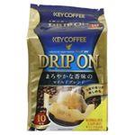 キーコーヒー ドリップオン まろやかな香味のマイルドブレンド 10杯 【6セット】
