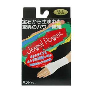 ジュエルパワー サポーターハンド フリーサイズ 【2セット】 - 拡大画像