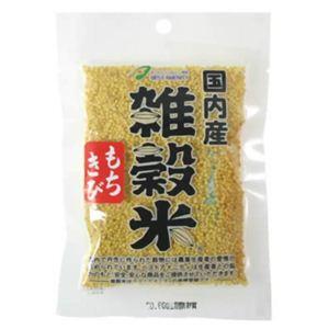 (まとめ買い)国内産雑穀米 もちきび 70g×7セット - 拡大画像