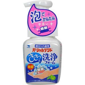 (お徳用 4セット) パーシャルデント 洗浄フォーム 250ml ×4セット - 拡大画像