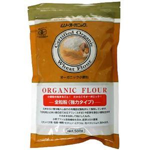(まとめ買い)ムソーオーガニック 小麦粉 全粒粉 500g×12セット - 拡大画像