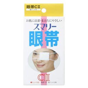 (まとめ買い)スマリー眼帯CII×14セット - 拡大画像