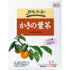 (まとめ買い)野草茶房 かきの葉茶 ティーバッグ 3g×32包×2セット - 拡大画像