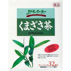 (お徳用 2セット) 野草茶房 くまざさ茶 ティーバッグ 2g ×32包 ×2セット - 拡大画像