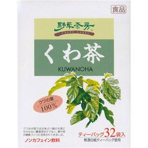 (まとめ買い)野草茶房 くわ茶 ティーバッグ 3g×32包×2セット - 拡大画像