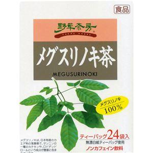 (お徳用 2セット) 野草茶房 メグスリノキ茶 ティーバッグ 2.5g ×24包 ×2セット - 拡大画像