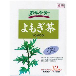 (お徳用 2セット) 野草茶房 よもぎ茶 ティーバッグ 2.5g ×32包 ×2セット - 拡大画像