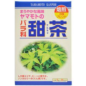 (お徳用 2セット) ヤマモトの甜茶 5g ×20包 ×2セット - 拡大画像