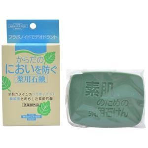 (まとめ買い)ユゼ からだのにおいを防ぐ薬用石鹸×7セット - 拡大画像