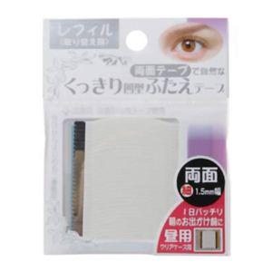 アイW 両面テープでくっきりふたえ用テープ アイテープ両面1.5mm幅(レフィル) PE-77 【4セット】 - 拡大画像