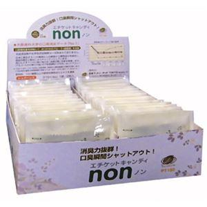 (お徳用 2セット) フィトンチッド 口臭対策エチケットキャンディ ノン 2粒 ×30個入り ×2セット - 拡大画像