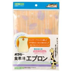 (お徳用 2セット) カワモト ポラミー食事用エプロン リーフオレンジ ×2セット - 拡大画像