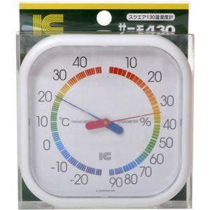 (お徳用 2セット) サーモ430 スクエア130温湿度計 グラデーション ×2セット - 拡大画像