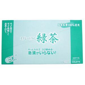 松南園 国産茶葉100%使用 スプレードライ緑茶 40g×10個 - 拡大画像