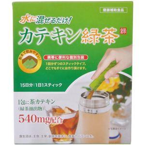 カテキン緑茶 スティックタイプ 2.6g×15包 - 拡大画像