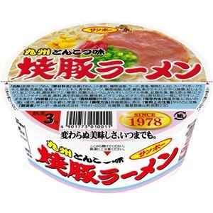 【ケース販売】焼豚ラーメン 94g×12個 - 拡大画像