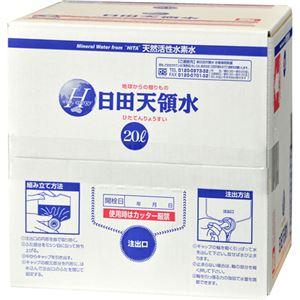 日田天領水 20L - 拡大画像