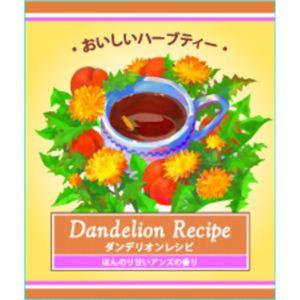 生活の木 おいしいハーブティー ダンデリオンレシピ ティーバッグ 2g×100袋 - 拡大画像