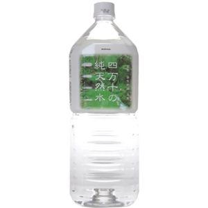 四万十の純天然水 2L*6本 - 拡大画像