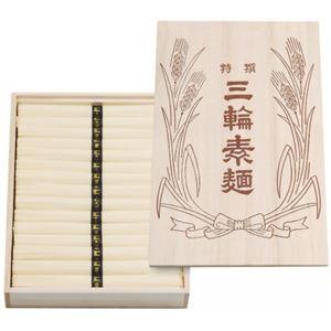 三輪素麺 誉 KO-20 手延べ素麺 50g×15束 - 拡大画像