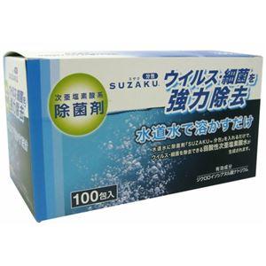 次亜塩素酸系除菌剤 SUZAKU(スザク) 100包 - 拡大画像