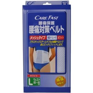 (お徳用 2セット) ケアフアスト腰痛対策ベルト メッシュタイプL ×2セット - 拡大画像