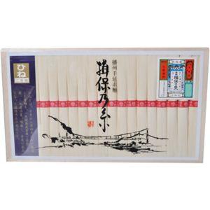 播州手延素麺 揖保乃糸上級品 ひね二年物 MB30 1000g - 拡大画像