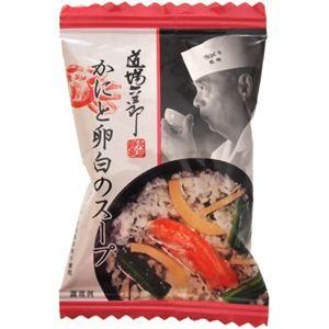 道場六三郎 かにと卵白のスープ 10食 - 拡大画像