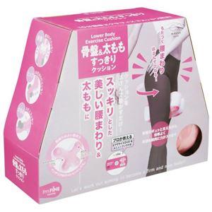 骨盤&太もも すっきりクッション ピンク - 拡大画像