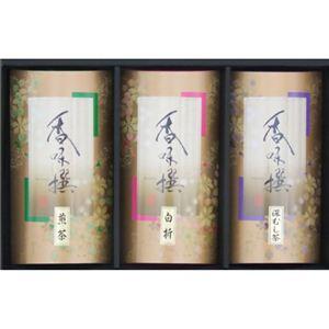 八女茶詰合せ(煎茶70g、白折70g、深むし茶70g) AT-030 - 拡大画像