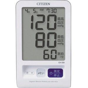 シチズン 上腕式電子血圧計 CH550 - 拡大画像