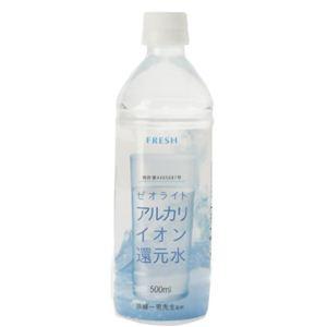 【ケース販売】FRESH ゼオライト アルカリイオン還元水 500ml×24本 - 拡大画像