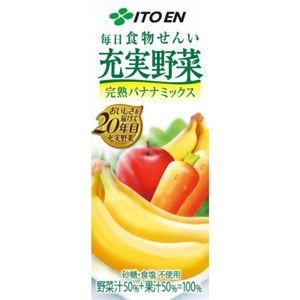 【ケース販売】伊藤園 充実野菜 完熟バナナミックス 200ml×24本 - 拡大画像