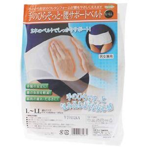手のひらそっと・腰サポートベルト L-LL - 拡大画像