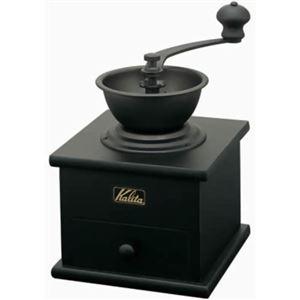 カリタ 手挽きコーヒーミル オリジナルミル - 拡大画像