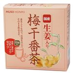 (お徳用 2セット) 無双本舗 国産生姜入り 梅干番茶 8g ×20袋 ×2セット
