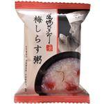 道場六三郎 梅しらす粥 8食