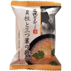 (お徳用 3セット) 道場六三郎 貝柱と三つ葉の雑炊 8食 ×3セット - 拡大画像