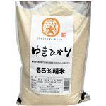 (お徳用 3セット) ゆきひかり(65%精米)2kg ×3セット