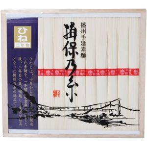 播州手延素麺 揖保乃糸 ひね二年物 MB20 650g - 拡大画像