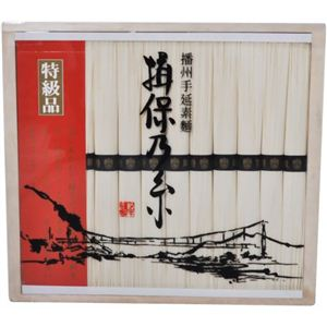 播州手延素麺 揖保乃糸 特級品 MA20 650g - 拡大画像
