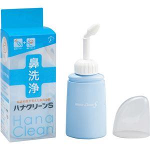 (お徳用 2セット) ハナクリーンS 鼻洗浄器 ×2セット - 拡大画像