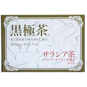 黒極茶 サラシア 30包 - 拡大画像