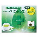 (お徳用 2セット) べにふうき茶 微粉末緑茶 国産 0.5g ×30本 ×2セット