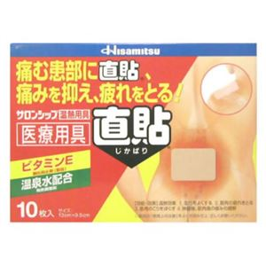 サロンシップ 直貼 温熱シート 10枚入 - 拡大画像