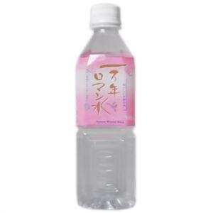 おいしい日田の水 一万年ロマン水 500ml×24本 - 温泉グッズ専門店