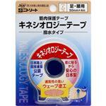 (お徳用 2セット) キネシオロジーテープ 撥水タイプ 足・腰用 ベージュ 50mm ×4m NKH-BP50 ×2セット