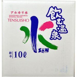 飲む温泉水 天水翔 10L - 拡大画像