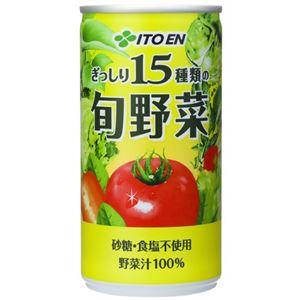 旬野菜 190g×20本 - 拡大画像